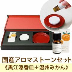 癒しプレゼント ディフューザー アロマ エッセンシャルオイル みかん 柑橘 国産 アロマストーン KISHU-WAKA 健康食品。