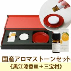 癒しプレゼント ディフューザー アロマ エッセンシャルオイル 三宝柑 柑橘 国産 アロマストーン KISHU-WAKA 健康食品。