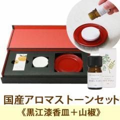 癒しプレゼント ディフューザー アロマ エッセンシャルオイル 山椒 柑橘 国産 アロマストーン KISHU-WAKA 健康食品。