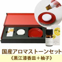 癒しプレゼント ディフューザー アロマ エッセンシャルオイル 柚子 柑橘 国産 アロマストーン KISHU-WAKA 健康食品。