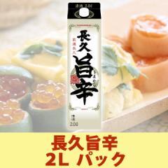 日本酒 パック酒 紙パック 食中酒 食事に合わせやすい 長久 旨辛 2000ml 常温 上燗 燗 土産 安い 甘辛。