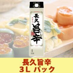 お酒 日本酒 清酒 パック酒 3L 大容量 長久 旨辛 和歌山 地酒 辛口 熱燗 燗酒 燗 中野BC 長久庵。