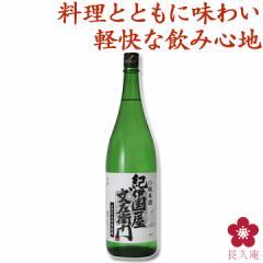 お酒 日本酒 清酒 和歌山 地酒 辛口 熱燗 燗酒 燗 純米酒 紀伊国屋文左衛門 五百万石 1.8L 一升瓶 中野BC 長久。