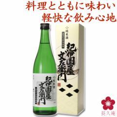日本酒 お酒 飲み比べセット プレゼント退職祝い 内祝い 純米酒 燗酒 五百万石 中野BC。