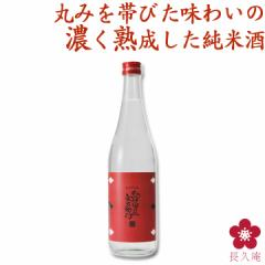 熟成 限定酒 手土産 日本酒 清酒 ぬる燗 飲みやすい 純米酒「紀伊国屋文左衛門」濃熟 720ml 中野BC 長久庵。