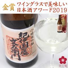 プレゼント お酒 日本酒 ワイングラス 受賞 酒 お祝い 内祝い 純米吟醸 720ml 四合瓶 箱入り 中野BC 長久庵。