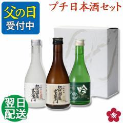 父の日 日本酒 飲み比べ 母の日 最短お届け 受付中 ギフト プレゼント 地酒 花以外 お酒 酒 飲み比べセット 転職祝い 送料無料。