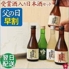 父の日 早割 日本酒 飲み比べ 母の日 最短お届け 受付中 お酒 プレゼント 地酒 花以外 受賞酒  内祝い 送料無料。