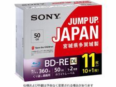 ソニー/ブルーレイディスクBD-RE 50GB 11枚パック/11BNE2VPPS2