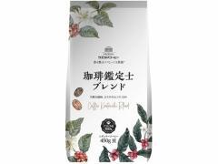 ウエシマコーヒー/珈琲鑑定士ブレンド豆 450g/009106220