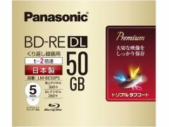 パナソニック/録画用2倍速BD-RE DL 50GB 5枚/LM-BE50P5