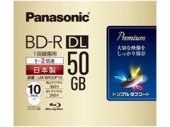 パナソニック/1回録画2倍速BD-R DL 50GB 10枚/LM-BR50P10