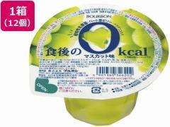 ブルボン/食後の0kcalマスカット味×12個
