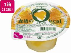 ブルボン/食後の0kcalみかん味×12個