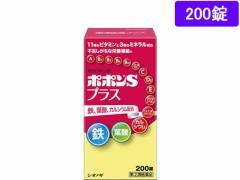 【第(2)類医薬品】薬)シオノギ/ポポンSプラス 200錠