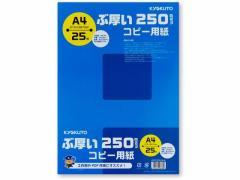 キョクトウ/ぶ厚いコピー用紙250g/m2 A4 25枚/PPC250A4