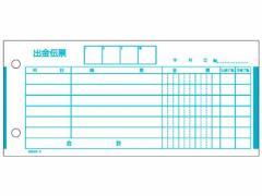 ヒサゴ/出金伝票 単式 300枚/2