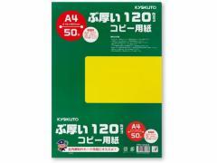 キョクトウ/ぶ厚いコピー用紙120g/m2 A4 50枚/PPC120A4