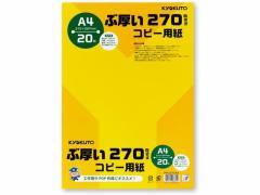 キョクトウ/ぶ厚いコピー用紙270g/m2 A4 20枚/PPC270A4
