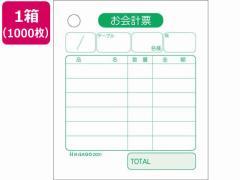 ヒサゴ/お会計票 75×87mm 単式 1000枚/2001
