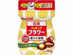 日清製粉/クッキングフラワー 150g
