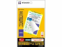 ヒサゴ/簡易情報保護ラベル はがき2面紙タイプ