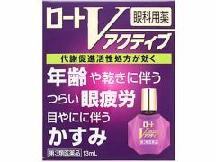 【第3類医薬品】薬)ロート製薬/ロートVアクティブ 13ml