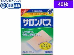 【第3類医薬品】薬)久光製薬/サロンパス 40枚入り