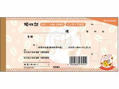 ヒサゴ/デザイン領収証 招き猫 オレンジ/#811