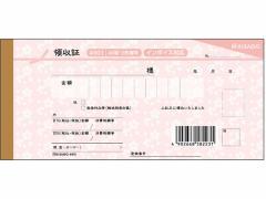 ヒサゴ/デザイン領収証 桜 薄紅/#803