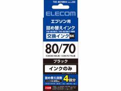 エレコム/エプソン対応詰替えインク ブラック 4回分/THE-8070BK4
