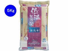 アイリスオーヤマ/低温製法米無洗米北海道産ゆめぴりか5kg