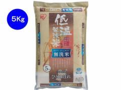 アイリスオーヤマ/低温製法米無洗米宮城県産ひとめぼれ5kg