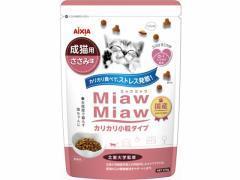 アイシア/ミャウミャウカリカリ小粒タイプ ささみ味 270g
