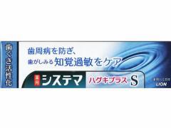 ライオン/システマ ハグキプラスS ハミガキ 95g