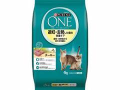ネスレ/ピュリナワンキャット避妊去勢体重ケア子猫全ての年齢ターキー4kg