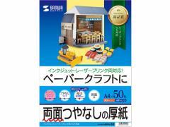 サンワサプライ/インクジェットプリンタ紙 厚手A4 50枚/JP-EM1NA4N-50