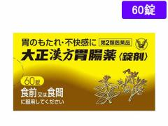 【第2類医薬品】薬)大正製薬/大正漢方胃腸薬 60錠