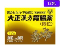 【第2類医薬品】薬)大正製薬/大正漢方胃腸薬 12包