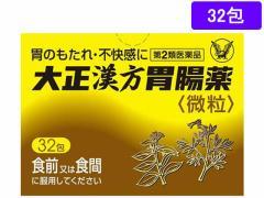 【第2類医薬品】薬)大正製薬/大正漢方胃腸薬 32包
