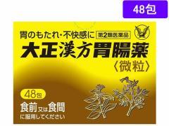 【第2類医薬品】薬)大正製薬/大正漢方胃腸薬 48包