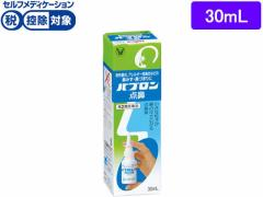 【第2類医薬品】薬)大正製薬/パブロン点鼻 30ml