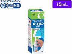 【第2類医薬品】薬)大正製薬/パブロン点鼻 15ml