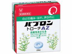 【第3類医薬品】薬)大正製薬/パブロントローチAZ 24錠