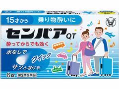 【第2類医薬品】薬)大正製薬/センパア・QT 6錠
