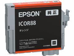 エプソン/インクカートリッジ オレンジ/ICOR88