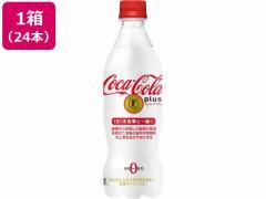 コカ・コーラ/コカ・コーラ プラス 470ml×24本
