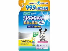 LION/シュシュット!オシッコ・ウンチ専用消臭&除菌犬用つめかえ280ml