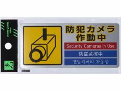 光/多国語防犯対策ステッカー 防犯カメラ作動中/SEC127-1