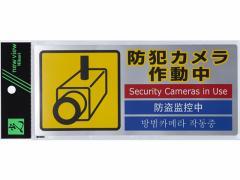 光/多国語防犯対策ステッカー 防犯カメラ作動中/SEC291-1